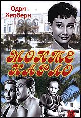 Монте Карло одри хепберн жизнь рассказанная ею самой признания в любви