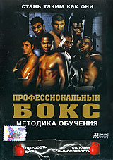 Профессиональный бокс. Методика обучения русский рукопашный бой психофизическая подготовка спецназа фильм 25