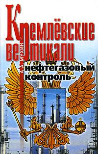 Кремлевские вертикали. Нефтегазовый контроль