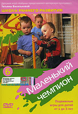 Маленький чемпион 6. Подвижные игры для детей от 1 до 3-х лет