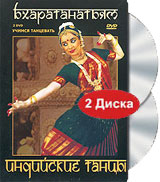 Zakazat.ru Учимся танцевать. Индийские танцы. Бхаратанатьям (2 DVD)