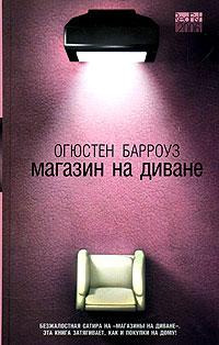 Огюстен Барроуз Магазин на диване топовые магазины одежды