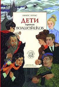Дети против волшебников. Книга 1