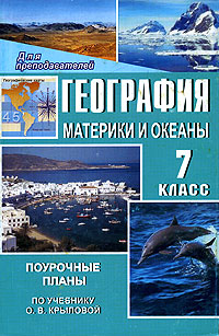 География. Материки и океаны. 7 класс. Поурочные планы по учебнику О. В. Крыловой
