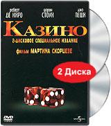 Казино. Специальное издание (2 DVD) dvd влюбленные р де ниро