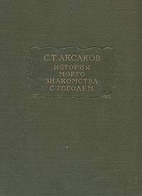 История моего знакомства с Гоголем ольга демидюк письма моегожж