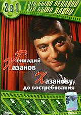 Это было недавно, это было давно: Геннадий Хазанов. Хазанову, до востребования