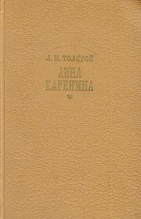 Анна Каренина. Роман в восьми частях. В двух томах. Том 1