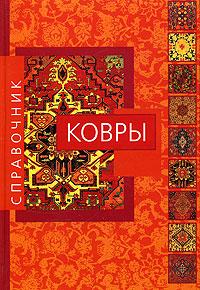 Мехди Зариф Ковры вьетнамские ковры в москве