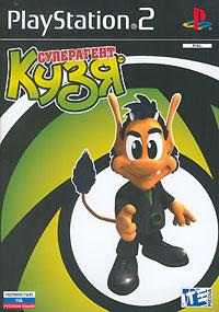 Кузя: Суперагент (PS2)