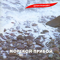 Zakazat.ru Звуки природы. Морской прибой
