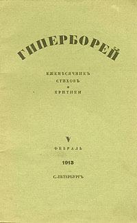 Фото Гиперборей. Ежемесячник стихов и критики. № 5, февраль, 1913. Покупайте с доставкой по России