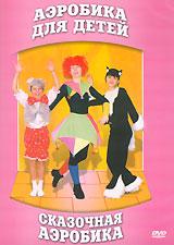 Сказочная аэробика - для дошкольников и младших школьников.Дорогие ребята! Эта программа выполнена в виде серии сказок.Занимаясь вместе с нами, Вы научитесь танцевать и улучшите осанку.Разминка.Танцевальный урок №1 (Сказка про Винни-Пуха) Занимаясь с нами, Вы сможете сыграть сказку и выучить танцевальные движения. Тренировка сердечно-сосудистой и дыхательной системы, развитие координации движений. Танцевальный урок №2  (Веселый танец).Упражнения с мячом (фитбол) (Сказка