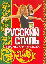 Свобода тела, радость новых движений, удовольствие от результата! Этническая аэробика - фитнес тренировка в процессе которой на базовые шаги, существующие в классической аэробике, накладываются элементы хореографического русского стиля. В процессе занятия Вы не только получаете аэробную нагрузку, но и разучиваете элементы русского народного танца. За час занятий с нами Вы потеряете столько же калорий, сколько за час интенсивных тренировок в фитнес-клубе. Но ведь танцевать - это так здорово и весело! На занятии используется принцип движения от простого к сложному, что позволяет начать тренировки с любого уровня подготовленности.