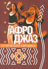Свобода тела,  радость новых движений, удовольствие от  результата! Этническая аэробика - фитнес тренировка, в  процессе которой на базовые шаги, существующие в классической аэробике, накладываются элементы хореографического стиля афро-джаз. Афро Джаз - сочетание  двух культур: пластика и жесты Африки, раскрепощенность и непринужденность Хип-Хопа. За час занятий с нами вы потеряете столько же калорий,  сколько за час интенсивных тренировок в фитнес-клубе. Но ведь танцевать - это так здорово и весело! На занятии используется принцип построения движения от простого к сложному, что позволяет начать тренировки с любого уровня подготовленности.