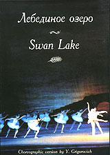 Лебединое озеро