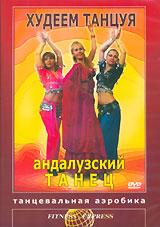 Андалузский стиль арабского танца - это восточная пластика и испанская страсть, это соединение двух культур: испанского фламенко и арабского классического беллиданса.Этот фитнес-урок поможет вам обрести гордую осанку и тонкий стан испанки и открыть еще одну страницу вашей загадочной души. Урок средней интенсивности, рекомендован всем интересующимся танцетерапией.