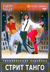 Танцы - это не только универсальный язык общения, способсамовыразиться, повысить самооценку, найти друзей, но исуперэффективный вид фитнеса. За час занятий танцами вытеряете столько же калорий, сколько за час интенсивныхтренировок в фитнес-клубе. Но ведь танцевать - это такздорово и весело! Танго это уникальный сплав чувств и переживаний, страстейи сдержанности, дающий бесконечный простор дляимпровизации. Танцуйте вместе с нами и наслаждайтесь движением имузыкой.