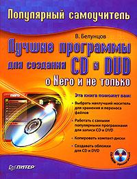 В. Белунцов Лучшие программы для создания CD и DVD. О Nero и не только (+ CD-ROM) видеосамоучитель nero 8 cd