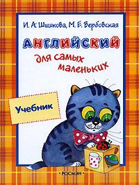 И. А. Шишкова, М. Е. Вербовская Английский для самых маленьких. Учебник шилова е беби йога и массаж для самых маленьких