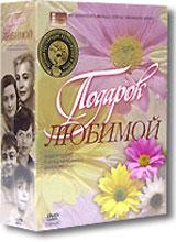 Подарок Любимой (5 DVD) м медведев любовь и голуби история создания фильма dvd