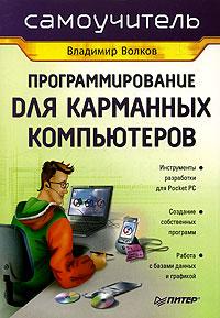 Программирование для карманных компьютеров