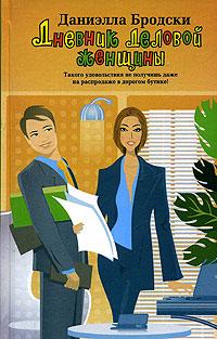 Дневник деловой женщины имидж деловой женщины эксмо
