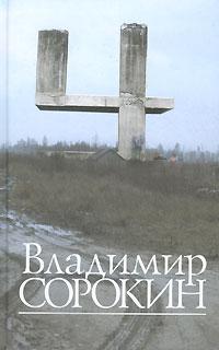 Владимир Сорокин Четыре киносценарии