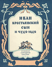 Иван-крестьянский сын и Чудо-Юдо herz ig 3100e