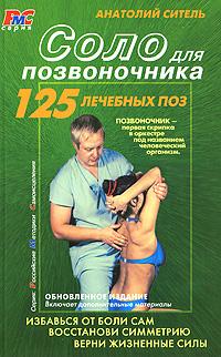 Анатолий Ситель Соло для позвоночника анатолий ситель ария для спины авторская программа против боли в суставах