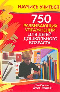 750 развивающих упражнений для детей дошкольного возраста. Пэм Скиллер , Джоан Россано