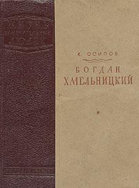 Богдан Хмельницкий издательство молодая гвардия густав малер
