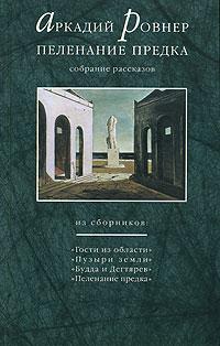 Аркадий Ровнер Пеленание предка