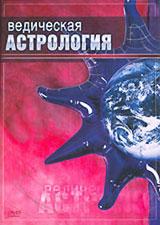 Ведическая астрология астрология провидцев руководство по ведической индийской астрологии 6 издание фроули д 978 5 903851 75 1