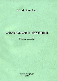 Н. М. Аль-Ани Философия техники. Учебное пособие