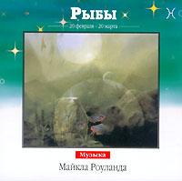 Zakazat.ru: Рыбы. Музыка Майкла Роуланда