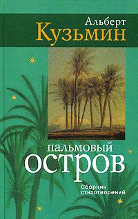 Альберт Кузьмин Пальмовый остров