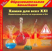 Химия для всех - XXI: Химические опыты со взрывами и без