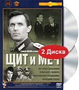 Щит и меч: Фильмы 1-4 (2 DVD) диск dvd смурфики 2 пл
