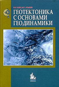 В. Е. Хаин, М. Г. Ломизе Геотектоника с основами геодинамики в с дубинин геотектоника и геодинамика