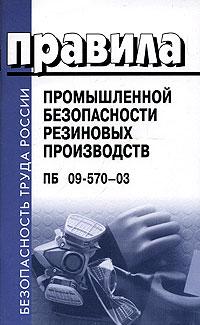 Правила промышленной безопасности резиновых производств. ПБ 09-570-03
