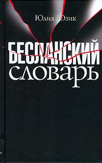 Юлия Юзик Бесланский словарь