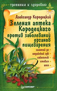 Зеленая аптека Кородецкого против заболеваний органов пищеварения терапевтическая эндоскопия желудочно кишечного тракта атлас