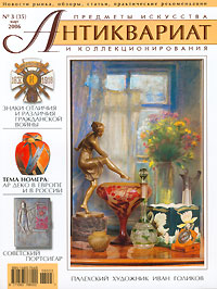 Антиквариат, предметы искусства и коллекционирования, №3, март 2006 (+ CD-ROM)