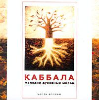 Испытайте переживание от настоящей каббалистической музыки! Каббалист - это тот, кто достиг полного знания и ощущения высшего мира, другими словами - ощущения Творца и понимания Его действий. Каббалист живет как в духовном, так и в физическом мире, что позволяет ему ясно видеть все причинно-следственные связи в творении. Он описывает свои постижения особым тайным языком. Основоположник современной каббалы, автор комментария на священную книгу