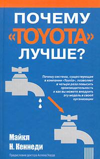 Майкл Н. Кеннеди Почему Тойота лучше? глушитель тойота премио zzt240