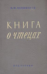 Книга о чтецах