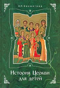 А. Н. Бахметева История Церкви для детей