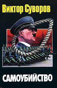 Виктор Суворов Самоубийство секреты побед причины поражений прав ли суворов сталин реформатор