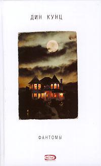 Дин Кунц Фантомы дин кунц самый темный вечер в году